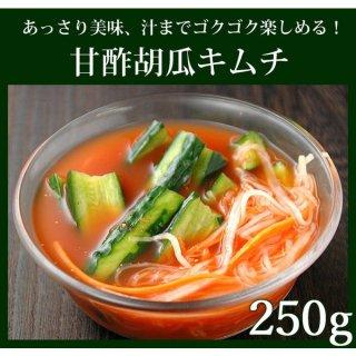 あっさり味の甘酢胡瓜キムチ250g(オイキムチ、きゅうりキムチ) クール冷蔵便