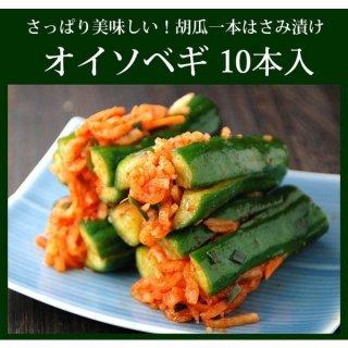 本格韓国「オイソベギ」10切入 はさみ漬け胡瓜キムチ きゅうり クール冷蔵便