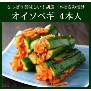 本格韓国「オイソベギ」4切入 はさみ漬け胡瓜キムチ きゅうり クール冷蔵便