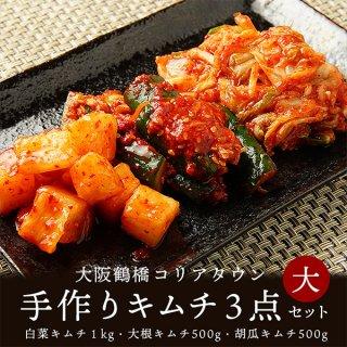 本場韓国キムチ3点セット(大)(白菜1kg、大根500g、胡瓜500g) クール冷蔵便