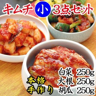 本場韓国キムチ3点セット(小)(白菜250g、大根250g、胡瓜250g) クール冷蔵便