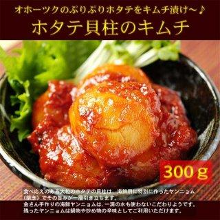 金基福ハルモニが作る「ホタテ貝柱キムチ300g」トロ〜リ甘辛 海鮮キムチ 冷凍便