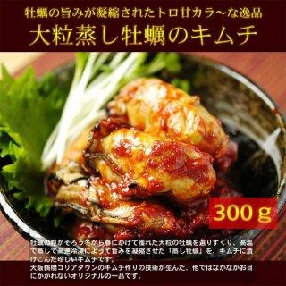金基福ハルモニが作る「蒸し牡蠣キムチ300g」 舌に残る旨味が最高! 冷凍便