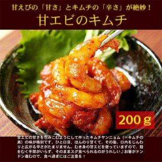 金基福ハルモニが作る「甘エビキムチ200g」 むき身だからそのまま食べられる! 冷凍便