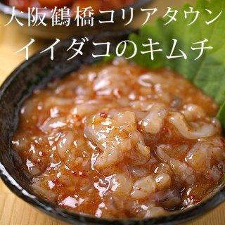 イイダコキムチ(塩辛)200g タコキムチ たこキムチ クール冷蔵便
