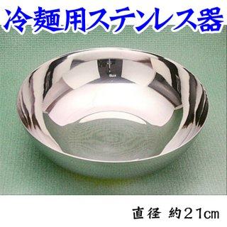冷麺器(ステンレス製・直径約20-21cm)【常温・冷蔵・冷凍便】