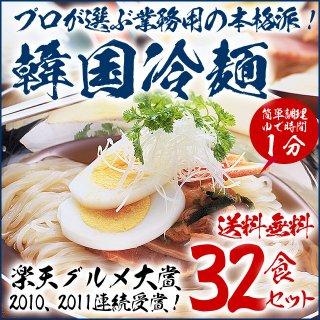 韓国冷麺32食セット 楽天グルメ大賞2010、2011連続受賞!プロが選ぶゴクうま冷麺【常温・冷蔵・冷凍便】【送料無料】