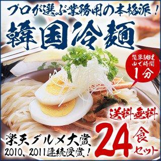 韓国冷麺24食セット 楽天グルメ大賞2010、2011連続受賞!プロが選ぶゴクうま冷麺【常温・冷蔵・冷凍便】【送料無料】