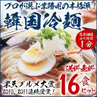 韓国冷麺16食セット 楽天グルメ大賞2010、2011連続受賞!プロが選ぶゴクうま冷麺【常温・冷蔵・冷凍便】【送料無料】