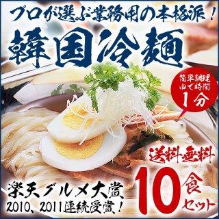 韓国冷麺10食セット 楽天グルメ大賞2010、2011連続受賞!プロが選ぶゴクうま冷麺【常温・冷蔵・冷凍便】【送料無料】