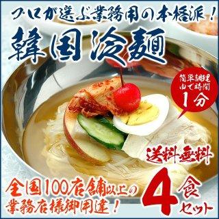 韓国冷麺4食セット 楽天グルメ大賞2010、2011連続受賞!プロが選ぶゴクうま冷麺【常温・冷蔵・冷凍便】【送料無料】