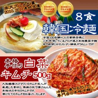 韓国冷麺8食と白菜キムチ500gセット 楽天グルメ大賞2010、2011連続受賞!プロが選ぶ業務用冷麺【冷蔵限定】【送料無料】