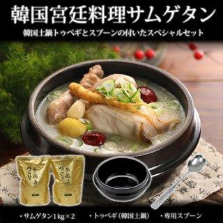 韓国宮廷料理サムゲタン スペシャルセット(プロが選んだ参鶏湯1kg×2、トゥペギ17cmトレー付き、スプーン各1)【常温・冷蔵可】【送料無料】