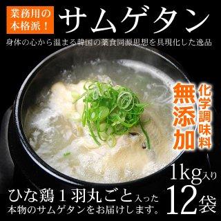 韓国宮廷料理 サンゲタン1kg×12袋セット(レトルト参鶏湯) 韓国直輸入のプロが選んだ業務用サムゲタン【常温・冷蔵可】【送料無料】
