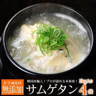 韓国宮廷料理 サンゲタン1kg×4袋セット(レトルト参鶏湯) 韓国直輸入のプロが選んだ業務用サムゲタン【常温・冷蔵可】【送料無料】