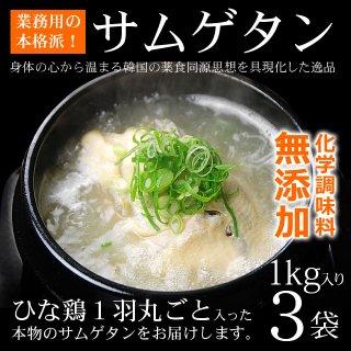 韓国宮廷料理 サンゲタン1kg×3袋セット(レトルト参鶏湯) 韓国直輸入のプロが選んだ業務用サムゲタン【常温・冷蔵可】【送料無料】