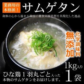 韓国宮廷料理 サンゲタン1kg(レトルト参鶏湯) 韓国直輸入のプロが選んだ業務用サムゲタン【常温・冷蔵可】【送料無料】