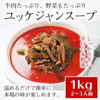 辛口ビーフユッケジャンスープ1kg(約2〜3人前)お肉がしっかり入った本格派!【常温・冷蔵可】【送料無料】