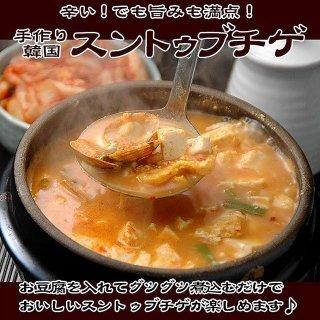 帆立・あさり・むき海老入り 韓国スントゥブ・チゲ(豆腐鍋)の素(470g・約2人前)あったかキムチ鍋 スンドゥブチゲ【冷凍便】