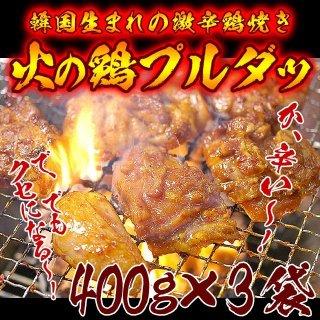 【焼肉 焼き肉】韓国で大ブームの辛口タレ漬け鶏焼肉「プルダッ(火の鶏)」400g×3袋セット プルタック プルダック バーベキュー BBQ【冷凍便】
