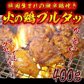 【焼肉 焼き肉】韓国で大ブームの辛口タレ漬け鶏焼肉「プルダッ(火の鶏)」400g プルタック プルダック バーベキュー BBQ【冷凍便】