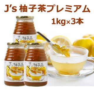 料理研究家・J.ノリツグさんプロデュースJ's 柚子茶 premium 3本セット(プロが選んだ柚子茶1kg瓶入り×3本)【送料無料】 常温便・クール冷蔵便可