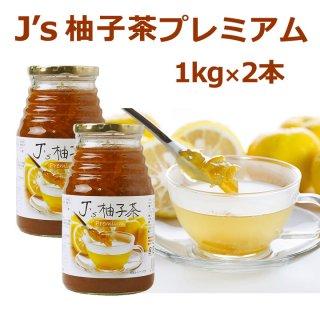 料理研究家・J.ノリツグさんプロデュースJ's 柚子茶 premium 2本セット(プロが選んだ柚子茶1kg瓶入り×2本)【送料無料】 常温便・クール冷蔵便可