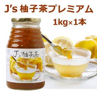 料理研究家・J.ノリツグさんプロデュースJ's 柚子茶 premium(プロが選んだ柚子茶1kg瓶入り×1本)【送料無料】 常温便・クール冷蔵便可