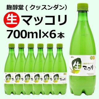 麹醇堂 生マッコリ700ml×6本(クッスンダン センマッコリ マッコルリ) クール冷蔵便