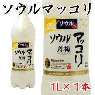 ソウルマッコリ1000ml(ソウル月梅マッコリ マッコルリ) 常温便・クール冷蔵便可