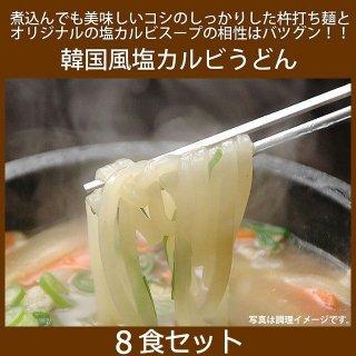 業務用・韓国うどん塩カルビスープ味8食セット【送料無料】 常温便・クール冷蔵便・冷凍便可
