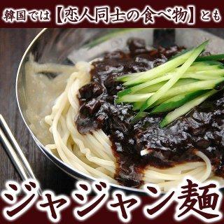 宋家のジャジャン麺2食セット(1食入×2パック) 常温便・クール冷蔵便可