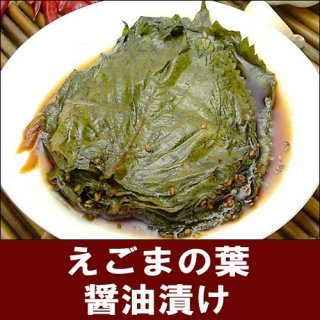 本格韓国えごまの葉しょうゆ漬け30枚 クール冷蔵便