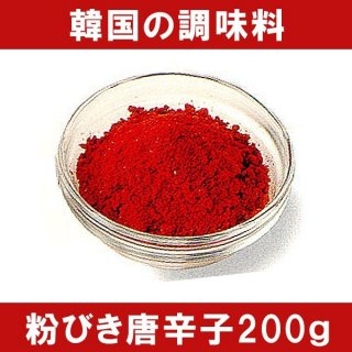 粉びき唐辛子200g(韓国品種・中国栽培・韓国加工品) 常温便・クール冷蔵便・冷凍便可