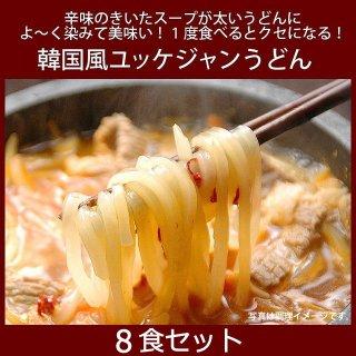 業務用・韓国うどんユッケジャン味8食セット【送料無料】 常温便・クール冷蔵便・冷凍便可