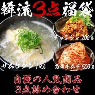 韓流3点福袋(プロが選んだ業務用サムゲタン1kg、チャンジャ200g、白菜キムチ500g) クール冷蔵便