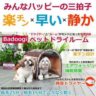 Badoogi(バドゥギ) ペットドライルーム ※代引き注文不可