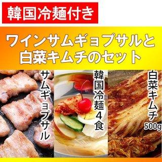 【焼肉 焼き肉】ワインサムギョプサルと白菜キムチのセット(冷麺4食セット付き)【冷凍限定】【送料無料】
