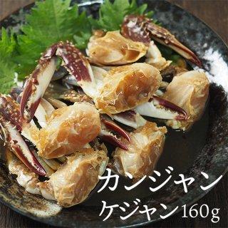 カンジャンケジャン6肩(約160g・醤油ダレ70g付き)渡り蟹の醤油ダレ漬け 冷凍便