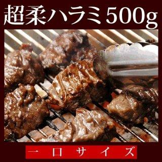 【焼肉 焼き肉】大阪鶴橋・タレ漬け超柔らかい牛ハラミ焼肉500g たれ漬 ハラミ肉 ハラミ 焼肉 バーベキュー BBQ 【冷凍便】