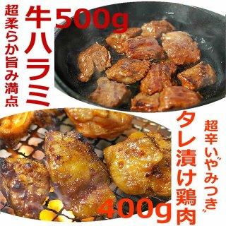 【焼肉 焼き肉】超柔ハラミ500gとプルダッ400gの柔らかやみつきセット 牛ハラミ ハラミ焼肉 たれ漬 プルダック 激辛 バーベキュー BBQ 冷凍便