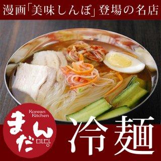 大阪鶴橋「まだん」の冷麺2食 美味しんぼにも登場した有名店の韓国冷麺!【常温・冷蔵・冷凍可】