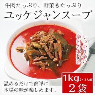辛口ビーフユッケジャンスープ1kg×2袋セット(一袋 約2〜3人前)お肉がしっかり入った本格派!【常温・冷蔵可】【送料無料】