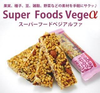 Super Foods Vegeα[スーパーフードベジアルファ](25g×28本)【常温・冷蔵可】