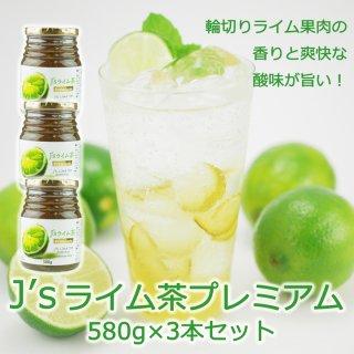 料理研究家・J.ノリツグさんプロデュースJ's ライム茶580g×3本セット(プロが選んだライム茶580g瓶入り×3本)【送料無料】 常温便・クール冷蔵便可