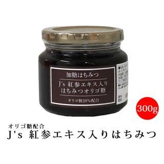 J's紅参エキス入りはちみつ(オリゴ糖20%配合)【常温・冷蔵可】