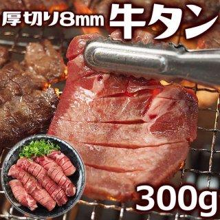 【焼肉 焼き肉】極厚8mm 贅沢 牛タン300g(3人前)牛たん 塩たん 塩タン タン塩 たん塩 バーベキュー BBQ【冷凍便】