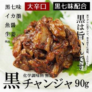 黒チャンジャ90g(タラの内臓の海鮮キムチ・カップ入り)鶴橋コリアタウン発!【クール冷蔵便】