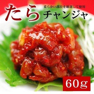 たらチャンジャ60g(チャンランジョ タラチャンジャ) クール冷蔵便