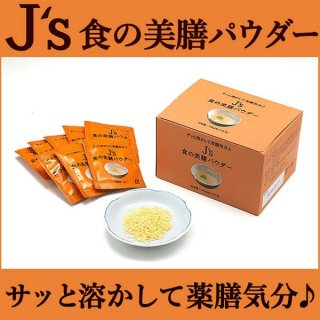 プロが選んだ・J's食の美膳パウダー184g(4g×46包)J.ノリツグさんプロデュース! 常温便・クール冷蔵便・冷凍便可